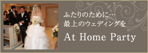 At home Wedding